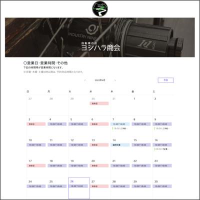 自転車販売修理の店 ヨシハラ商会