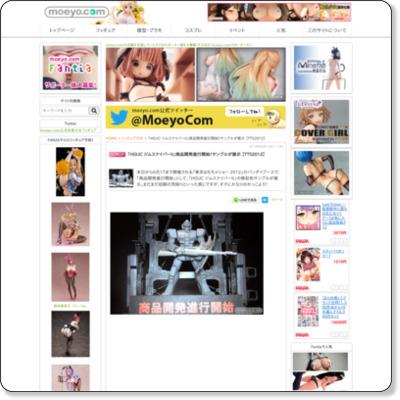 http://www.moeyo.com/2012/06/toyshow2012_bandai_hguc_gm-sniper-2.html
