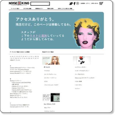 http://www.noiseking.com/index.html