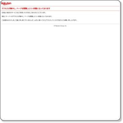 http://item.rakuten.co.jp/sheltterwebstore/c/0000000124/