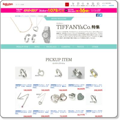 http://event.rakuten.co.jp/accessories/tiffany/