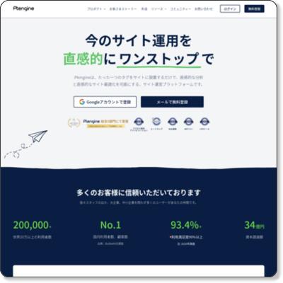 http://www.ptengine.jp/
