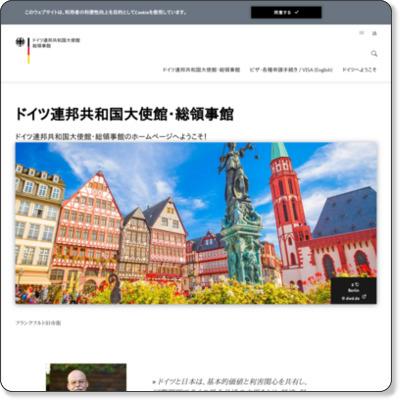 http://www.japan.diplo.de/Vertretung/japan/ja/01-Willkommen-in-Deutschland/0111-feiertag.html