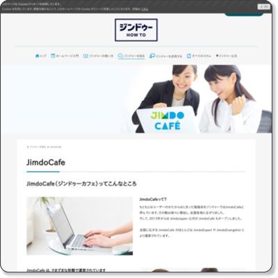 http://jp.jimdo.com/cafe/