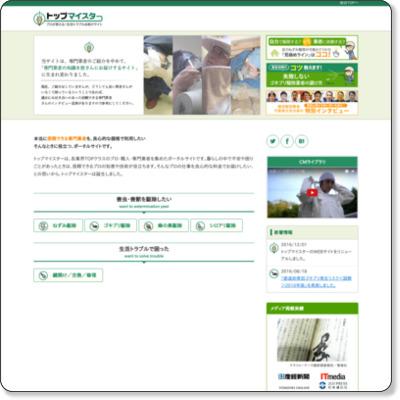 http://af.t-meister.jp/