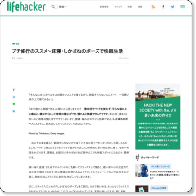 http://www.lifehacker.jp/2012/03/120326groundsleep.html