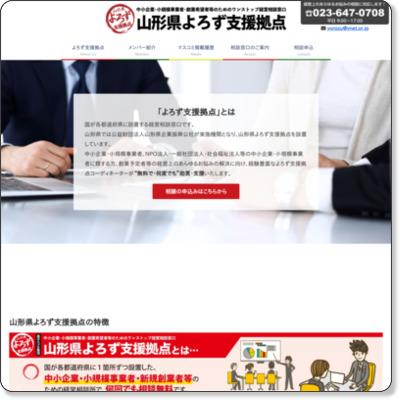 http://yorozu-yamagata.com/