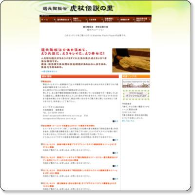 http://www.kangentoubanyoku.jp/index.html