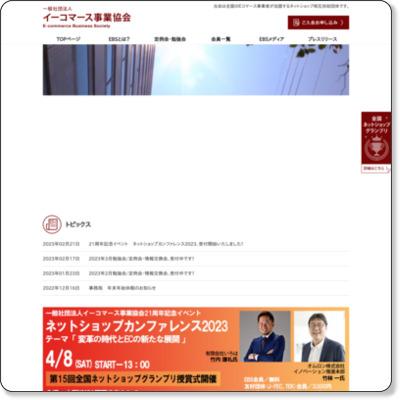 http://www.ebs-net.or.jp/