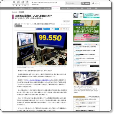 http://toyokeizai.net/articles/-/67005?display=b