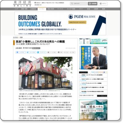 http://toyokeizai.net/articles/-/67291