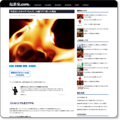 http://kigyo-ka.com/00112/