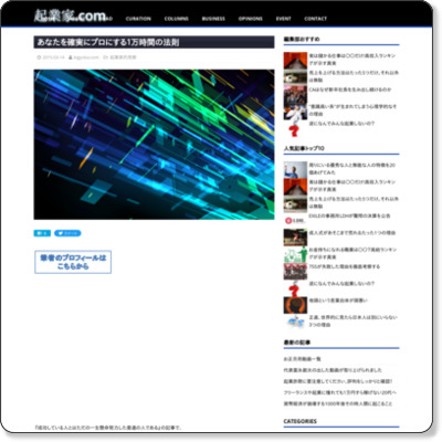 http://kigyo-ka.com/00018/