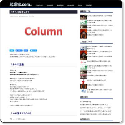 http://kigyo-ka.com/00006/