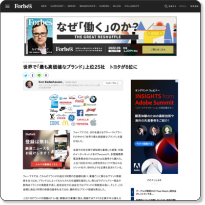http://forbesjapan.com/translation/post_4776.html