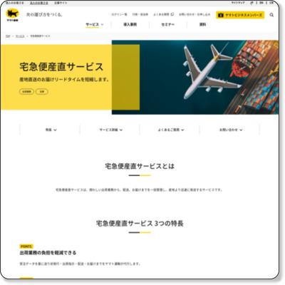 http://www.kuronekoyamato.co.jp/sanchoku/sanchoku.html