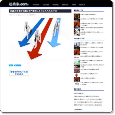 http://kigyo-ka.com/00158/