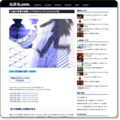 http://kigyo-ka.com/00169/