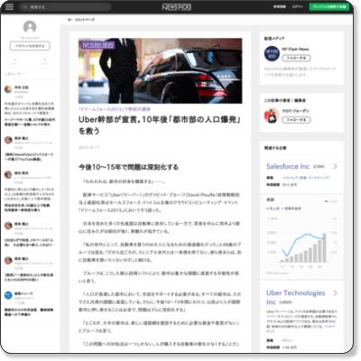 https://newspicks.com/news/1162566/body/?ref=timeline_100616