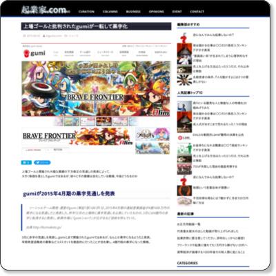 http://kigyo-ka.com/00146/
