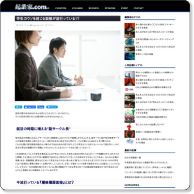 http://kigyo-ka.com/00340/