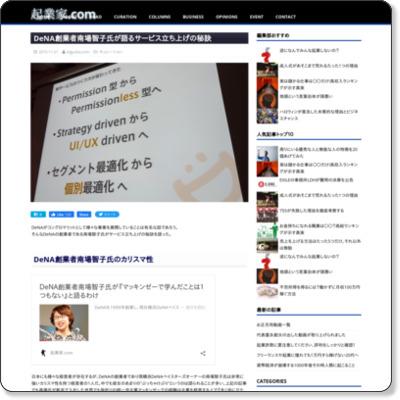 http://kigyo-ka.com/00317/