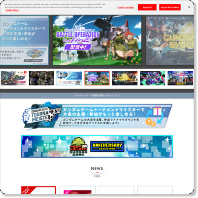 http://pgdp.channel.or.jp/gundam/ps3/