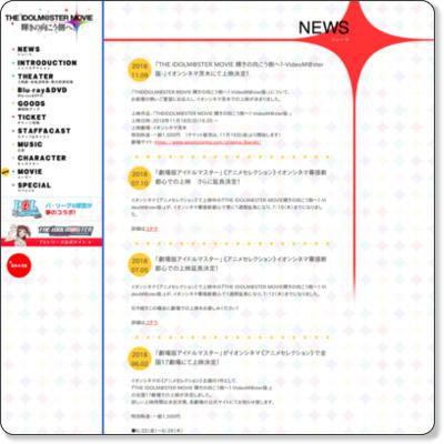 http://www.idolmaster-anime.jp/news/index.html#n376