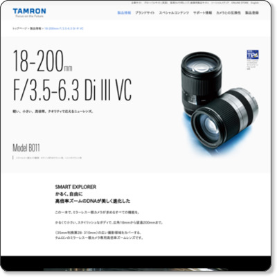 http://www.tamron.co.jp/lineup/b011/index.html