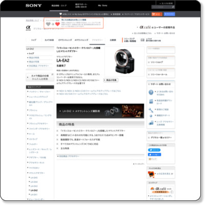 http://www.sony.jp/ichigan/products/LA-EA2/index.html