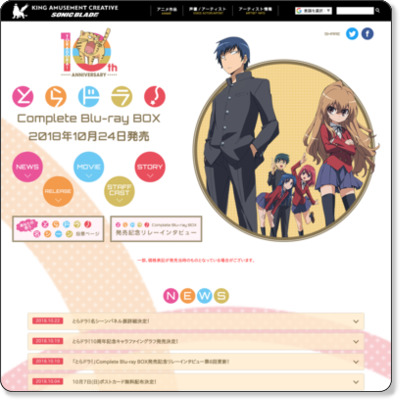 http://www.starchild.co.jp/special/toradora_bd/