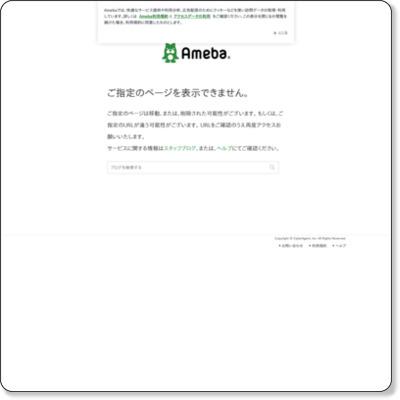 http://ameblo.jp/seikataketomi/entry-10994923517.html