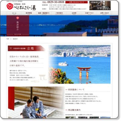 http://benimansaku.jp/facility/