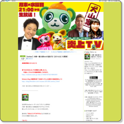 http://blog.livedoor.jp/osaki1ban/archives/4654415.html