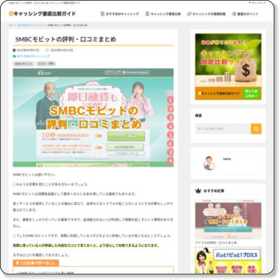 http://cashing.jpn.com/osusume/smbc-reputation/