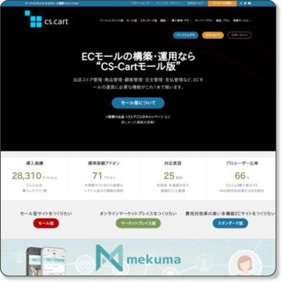 http://cs-cart.jp/