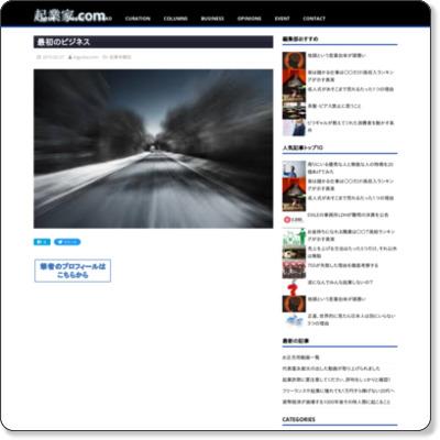 http://kigyo-ka.com/00003/
