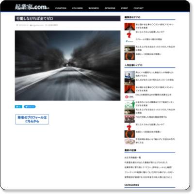 http://kigyo-ka.com/00022/