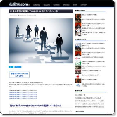 http://kigyo-ka.com/00134/
