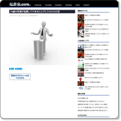 http://kigyo-ka.com/00142/