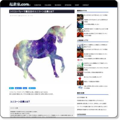 http://kigyo-ka.com/00149/