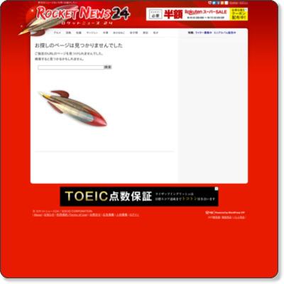 http://rocketnews24.com/2011/09/20/132175/