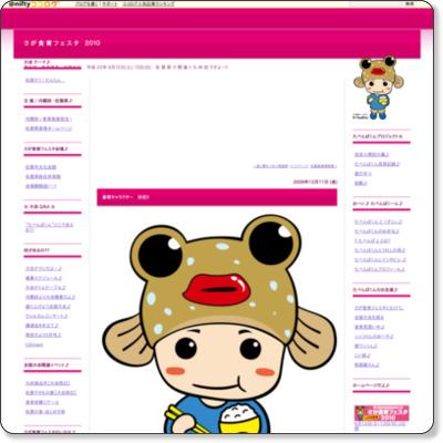 http://shokuikuinsaga.cocolog-nifty.com/blog/2009/12/post-b609.html
