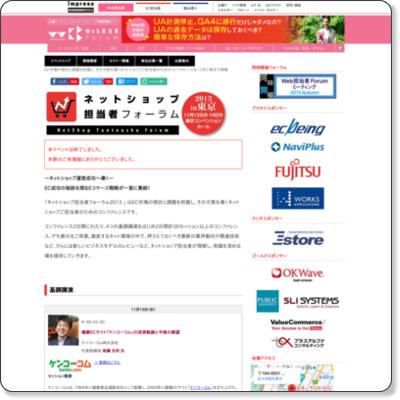 http://web-tan.forum.impressrd.jp/events/ec