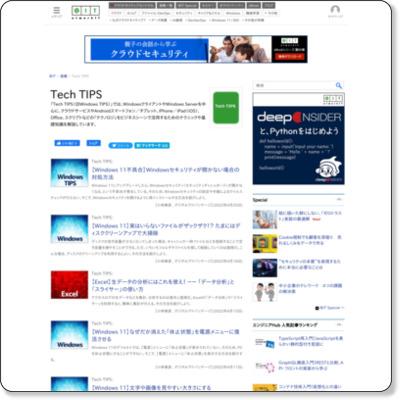 http://www.atmarkit.co.jp/fdotnet/dotnettips/index/index.html