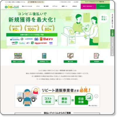 http://www.ato-barai.com/