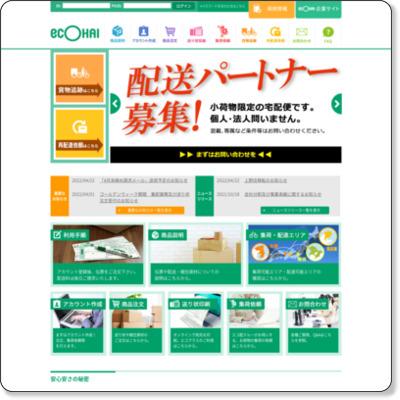 http://www.ecohai.co.jp/