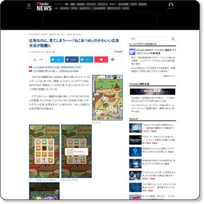 http://www.itmedia.co.jp/news/articles/1504/13/news132.html