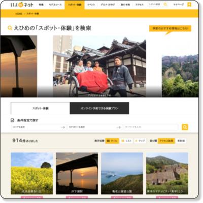 http://www.iyokannet.jp/front/spot/detail/place_id/271/