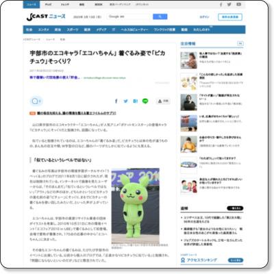 http://www.j-cast.com/2011/08/03103437.html?p=all